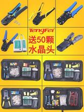 。 Net wire pressure pliers crystal head tester pliers household wire connector set network. Multi function tools.
