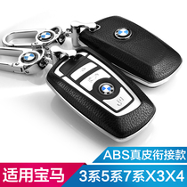 Saibon key package dedicated to the BMW 5-series GT525li3 320liX3X4 leather car key shell buckle
