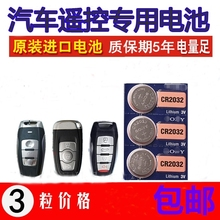 Cr2025 3V lithium small electronic battery round Xuanyi car key remote control battery general Chang'an