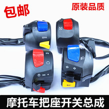 Motorcycle accessories are applicable to en125 drill leopard hj125 handle switch assembly left and right
