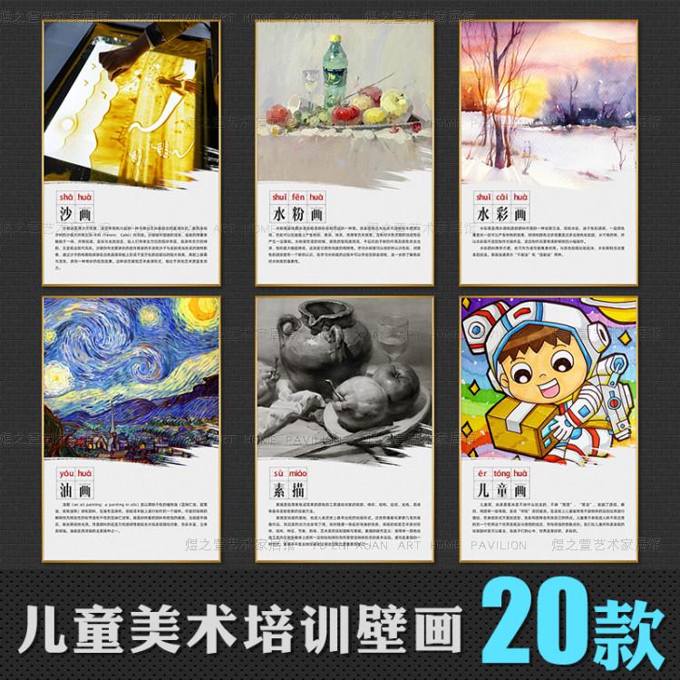画室装饰画墙面少儿童美术培训班教室布置壁画画艺术中心挂画素描图片