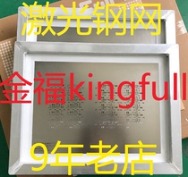 Kingfull Golden Fortune SMT LED laser stencil 37*47cm affordable price quality stable