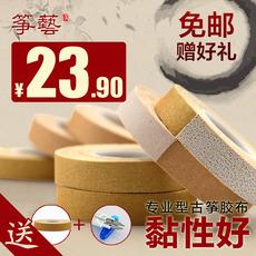 Клейкая лента Zheng Yi 10
