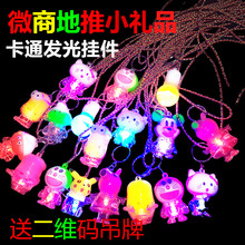 Wechat business activity Christmas small gift scanning code Street offline drainage gift luminous cartoon pendant key chain push