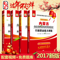 from the best taobao agent yoycart com Civil service exam book      in Inner Mongolia Inner Mongolia in China provincial exams question papers