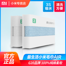 Xiaomi's most living towel air pure cotton bathroom washes face men's domestic bathroom all cotton absorbent towel women