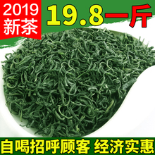 2019 new tea, Biluochun spring tea, green tea, stir fried green tea, sufficient sunshine, mountain mist tea, 500g in bulk