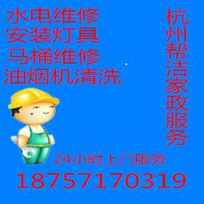 Схема ремонт электрооборудования Ханчжоу до двери
