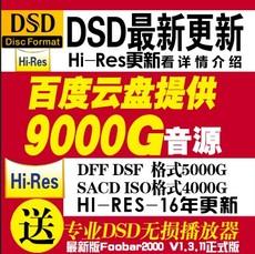 Аудио софт DSD SACD/ISO/DTS/DFF/DSF