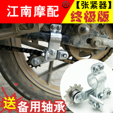 Refitting parts, sports cars, off-road vehicles, general motorcycle chains, tightness adjustor, automatic tensioner, guide chain gear.