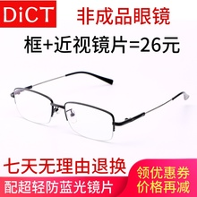 Business ultra light half frame myopic mirror frame male titanium alloy can be equipped with diopter myopic mirror flat light anti blue light type female