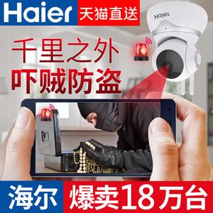 海尔无线监控摄像头一体机家用套装高清夜视wifi网络手机远程监控摄像头
