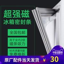Meiling BCD196B 196ZM3C 197 198ZM2冷蔵庫ドアシールエプロンアクセサリー工場直販