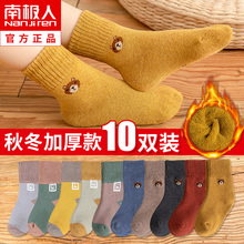 Children's socks in autumn and winter pure cotton Plush thickened cotton socks for boys and girls middle and big children warm baby middle tube