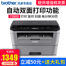 Brother DCP-7080D black and white laser printer integrated machine duplicator scanning automatic double sided high-speed office A4