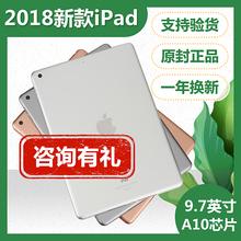 Apple/Apple iPad 2018 Apple tablet 9.7 inch New iPad 2018