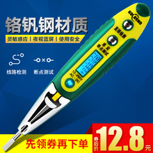 Corinuo electric pen multi-function digital display electric high-precision induction test pencil household test electric inspection line detection