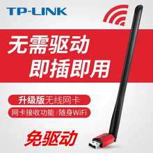 TP-LINK free drive USB wireless network card desktop computer notebook WiFi signal transmitter receiver