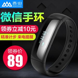 香山智能手环男女计步器防水蓝牙手表健康睡眠安卓苹果运动手环智能手环