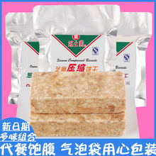 Shanghai Guanshengyuan Compressed Biscuits 118g15 Bags Outdoor Substitute Food Satisfaction Bulk Dry Food Instant Food