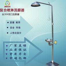 Устройство для промывки глаз Yue Xiang