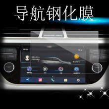 Automotive navigation steel film 9 inch 10 inch 8 inch 9 inch 10 inch song 10.2 inch Android large screen navigation film