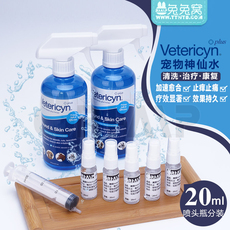 Vetericyn 20ML