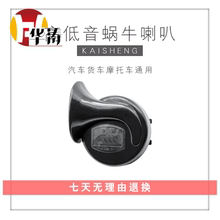 Kaisheng Single 12V24V General Motorcycle Snail Horn Horn Waterproof Horn High-pitched Bass Modification