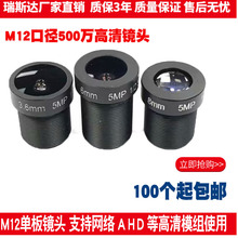 New product monitoring 5MP HD small lens 2.8 3.6mm6mm8mm12mm5 million webcam only