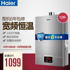 Газовый водонагреватель Haier JSQ24-UT(12T) 12