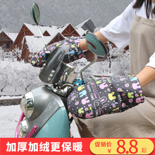 Electric glove, male and female wind proof battery car, warm cotton handle, cold proof and waterproof hand for wind proof winter motorcycle.