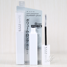 Japanese KATE eyelash cream, white / containing styling liquid, waterproof, non staining, long, curly and thick.