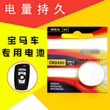 BMW 5 Series 3 Series 7 series x3x5x6 car key remote control battery electronic cr2450 special vehicle