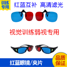 Red and blue glasses visual function training amblyopia training and visual energy enhancement software clip glasses 3D four hole light red and green glasses