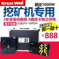 Электропитание для ПК Great Wall 1000DA