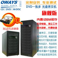 Дубликатор CD, DVD Oways 128M