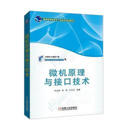 正版 微机原理与接口技术齐永奇微型计算机基础知识微处理器结构及微机系统汇编语言程序设计输入/输出接口技术A-D和D-A接口技术书
