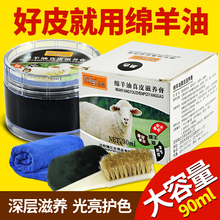 Sheep oil shoe polish black colorless leather leather shoes care oil cleaning men's and women's universal shoe polisher set