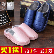 Buy one get one, 2018 new cotton slippers, women's autumn winter couple, anti slip Plush indoor home confinement Pi Tuonan