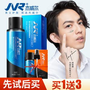 杰威尔男士爽肤水补水保湿控油收缩毛孔滋润紧肤须后水喷雾护肤品