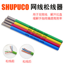 Shipuco twisted pair network cable looser wire stripper, applicable to cat 5 and Cat 6 network cables