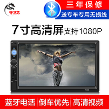 7 Inch Touch Screen car, MP5 video player, Bluetooth card, MP4MP3 double spindle receiver, CDVD.