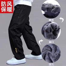 Men's sports pants in autumn and winter plus Plush casual pants elastic loose straight tube quick dry weather proof polyester warm pants