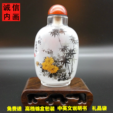 Good faith inside painting snuff bottle