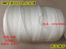 нейлоновая веревка Xinyu 3MM