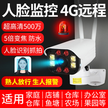 4G face capture recognition camera HD night vision monitoring intelligent system compatible with Hikvision Dahua WiFi