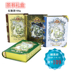 Basilur 100g Tea Book