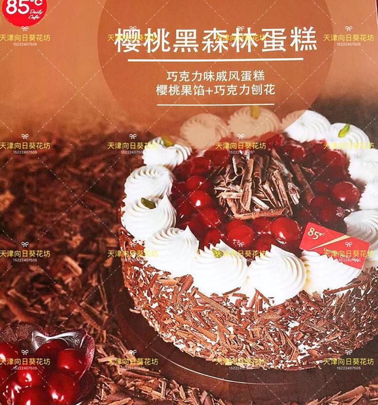 天津85度C实体店铺【樱桃黑森林】8英寸1050克蛋糕专人专车配送