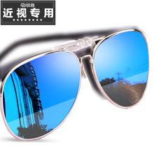 2018 new toad lenses, polarized myopia, sunglasses, clip sunglasses, men's driving glasses, Han Banchao.