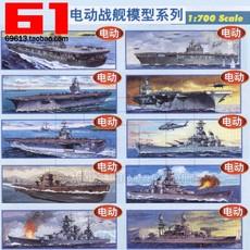 Модель военного корабля Trumpeter 30cm